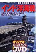 【バーゲン本】インド洋海戦 DVD付ー超精密3D・CGシリーズ53