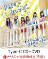 【楽天ブックス限定先着特典】早送りカレンダー (Type-C CD+DVD) (生写真付き)