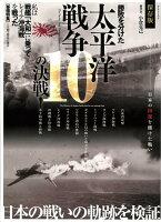 【バーゲン本】太平洋戦争10の決戦!
