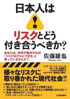 日本人はリスクとどう付き合うべきか? あなたは、科学が進歩すれば「リスクはゼロにできる」と思っていませんか?