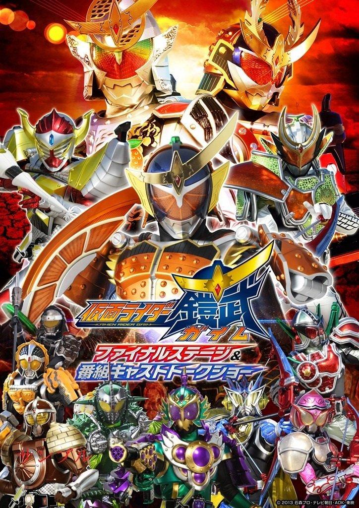 Kamen Rider gaim episode 1