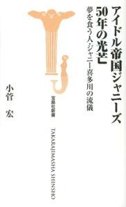 【送料無料】アイドル帝国ジャニーズ50年の光芒 [ 小菅宏 ]