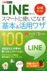 【送料無料】LINE公式ガイドスマートに使いこなす基本&活用ワザ100 [ 小暮正人 ]