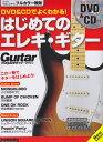 DVD&CDでよくわかる!はじめてのエレキ・ギターNewEdition DVD&CD付/この一冊でギターをはじめよう! (リットーミュージックムックGuitarmagazine)