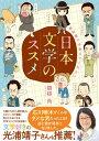 教科書では教えてくれない日本文学のススメ [ 関根尚 ]