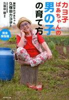 カヨ子おばあちゃんの 男の子の育て方