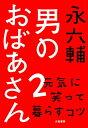 【楽天ブックスならいつでも送料無料】男のおばあさん(2) [ 永六輔 ]