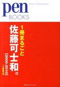 1冊まるごと佐藤可士和。(2000-2010)