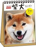 2020 柴犬カレンダー 卓上書き込み式[B6タテ]