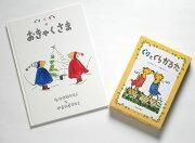 ぐりとぐらのクリスマスギフト 2点セット【特典・ぐりとぐらクリスマスカード付き!】