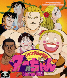 ジャングルの王者ターちゃん Vol.1【Blu-ray】画像