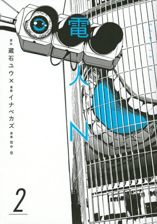 電人N(2)
