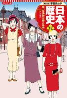 集英社 コンパクト版 学習まんが 日本の歴史 15 第一次世界大戦と日本