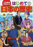 小学館版 学習まんが はじめての日本の歴史 15