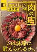 おいしい肉の店横浜版