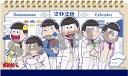 卓上 えいがのおそ松さん(2020年1月始まりカレンダー)