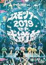 コスモツアー 2019 in 日本武道館 DVD通常盤 [ でんぱ組.inc ]