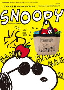 SNOOPY ジュート素材トートバッグBOOK 【特別付録:ジュート素材トートバッグ】