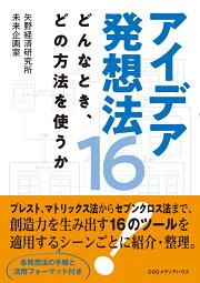 アイデア発想法16