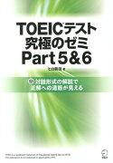 【ポイント5倍】【定番】<br />TOEICテスト究極のゼミ(part 5&6)