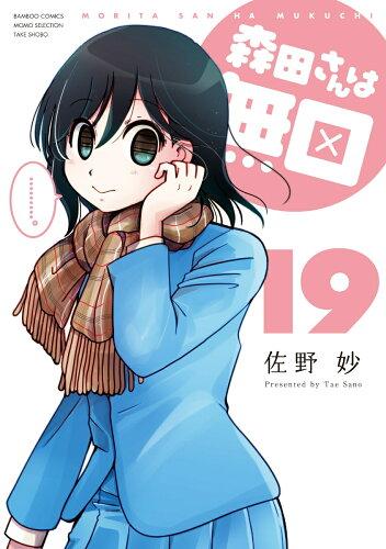 森田さんは無口(19)