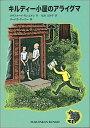 キルディー小屋のアライグマ (福音館文庫) [ ラザフォード