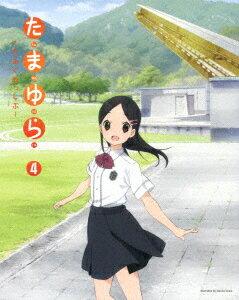 【送料無料】たまゆら〜もあぐれっしぶ〜第4巻 【Blu-ray】