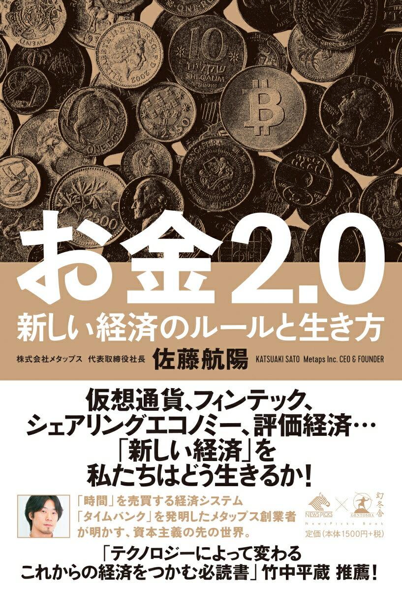 お金2.0 新しい経済のルールと生き方 [ 佐藤航陽 ]|ROOM - 欲しい! に出会える。
