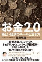 『お金2.0 新しい経済のルールと生き方』の画像