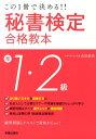 秘書検定準1・2級合格教本改訂第2版 この1冊で決める!! [ 山田敏世 ]