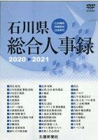 DVD>石川県総合人事録(2020-2021)