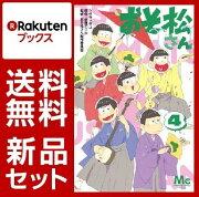 おそ松さん 1-4巻セット【特典:透明ブックカバー巻数分付き】