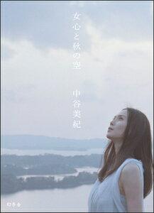 【楽天ブックスならいつでも送料無料】女心と秋の空 [ 中谷美紀 ]