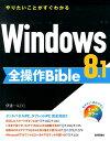 【楽天ブックスならいつでも送料無料】Windows 8.1全操作Bible [ 伊達一斗 ]