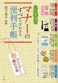 これ一冊で安心マナーのすべてがわかる便利手帳