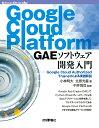 Google Cloud Platform GAEソフトウェア開発入門ーーGoogle Cloud