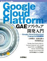 Google Cloud Platform GAEソフトウェア開発入門ーーGoogle Cloud Authorized Trainerによる実践解説