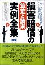 【送料無料】損害賠償の算定と請求実例全集〔2011年〕改