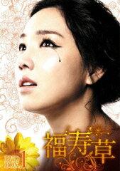 【送料無料】福寿草 DVD-BOX1 [ イ・ユリ ]