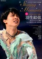 フィギュアスケート日本男子7年間の軌跡Shining Moments