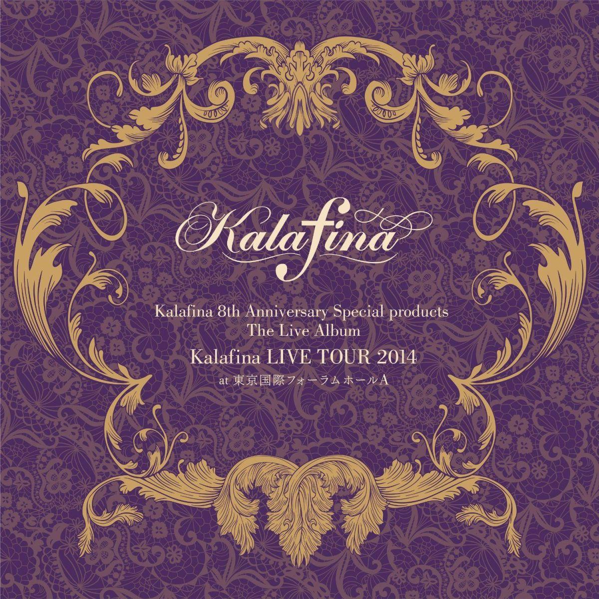 Kalafina 8th Anniversary Special products The Live Album 「Kalafina LIVE TOUR 2014」 at 東京国際フォーラム ホールA画像