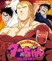 ジャングルの王者ターちゃん Vol.2【Blu-ray】