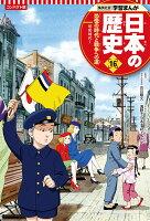 集英社 コンパクト版 学習まんが 日本の歴史 16 恐慌の時代と戦争への道