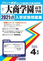 大商学園高等学校(2021年春受験用)