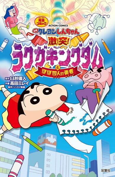 映画クレヨンしんちゃん激突 ラクガキングダムとほぼ四人の勇者(アクションコミックス) 臼井儀人