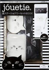【楽天ブックスならいつでも送料無料】jouetie猫ステーショナリーセットBOOK
