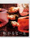 転がるビー玉【Blu-ray】 [ 吉川愛 ]