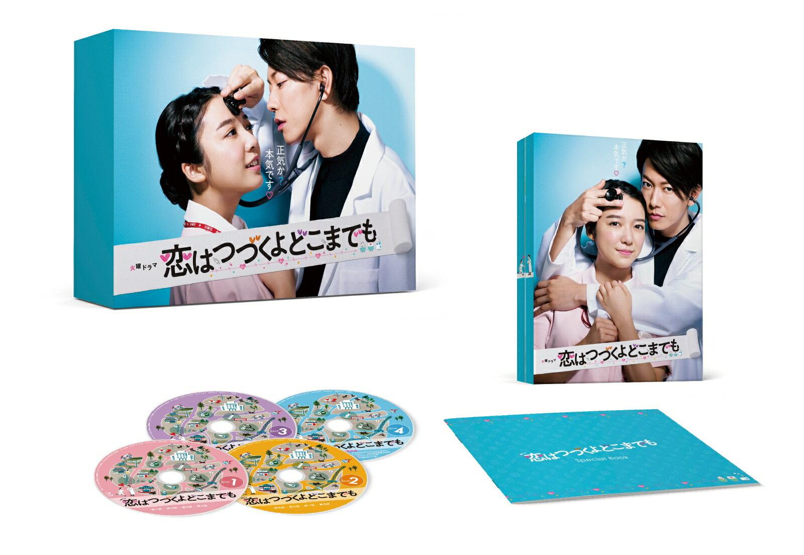 恋はつづくよどこまでも【Blu-ray】