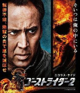 ゴーストライダー2【Blu-ray】