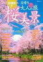 首都圏発日帰り大人の小さな旅桜美景 思い立ったらすぐ行ける桜絶景を求めて少し贅沢